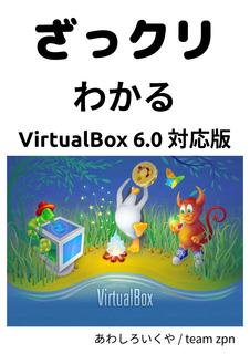 vbox-01.png