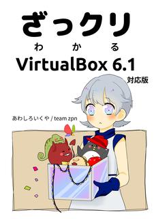 vbox61-01.png
