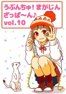 vol10-01.png