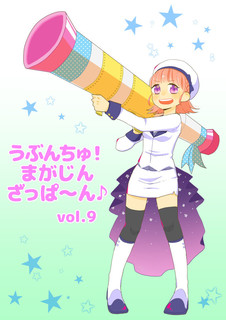 vol9_cover_1-small.jpg